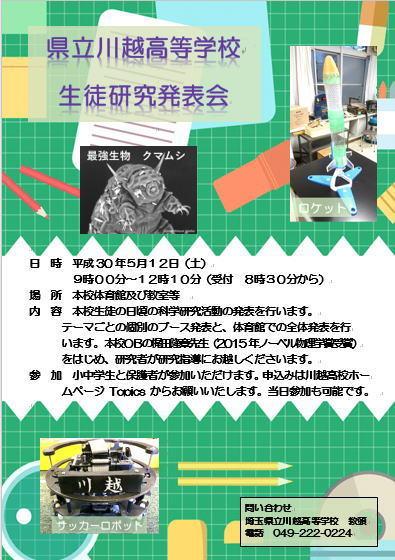 県立川越高等学校 生徒研究発表会